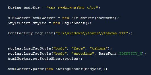 ปัญหา Itexpdf ใช้ HTMLWorker ไม่แสดงผลภาษาไทย