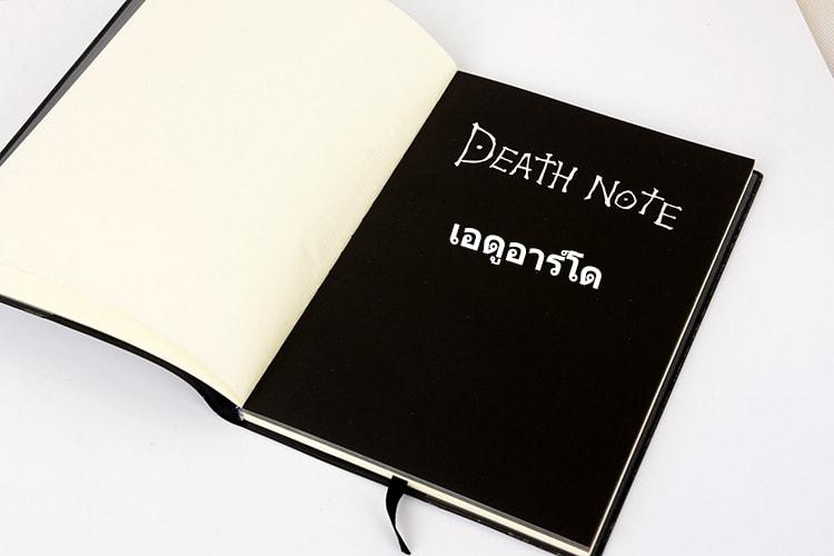 เปรียบเสมือนการเขียนชื่อตัวเองลงไปสุมุด death note