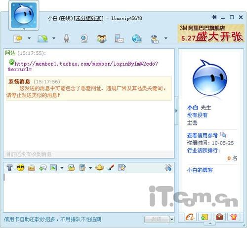 taobao สร้างระบบ chat เพื่อให้ผู้ซื้อผู้ขายติดต่อกันได้ง่าย ๆ