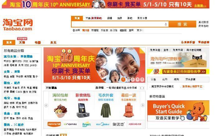taobao เปิดตัวอย่างเป็นทางการพร้อมลุยศึก C2C