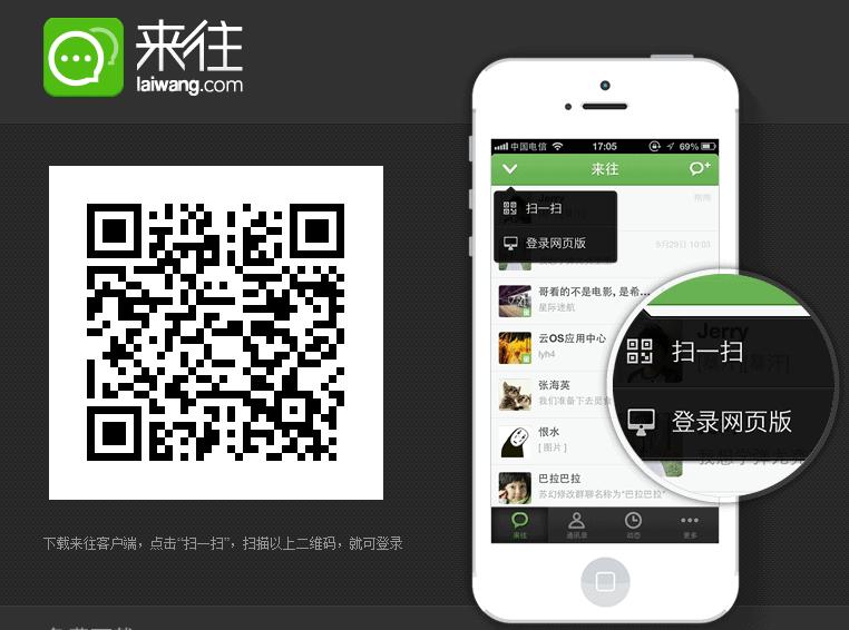 Laiwang นั้นแทบจะโคลนทุกอย่างของ WeChat มาด้วยซ้ำ