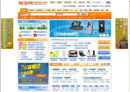 หน้าเว๊บไซต์ สไตล์จีนแท้ รวมถึงการเรียงหมวดหมู่สินค้าแบบวัฒนธรรมจีน