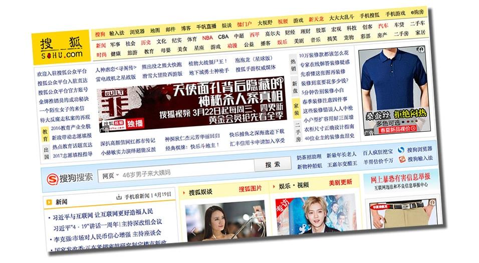 เว๊บ Sohu ซึ่งตอนนั้นเป็นธุรกิจที่ร้อนแรงมาก ๆ ของจีน
