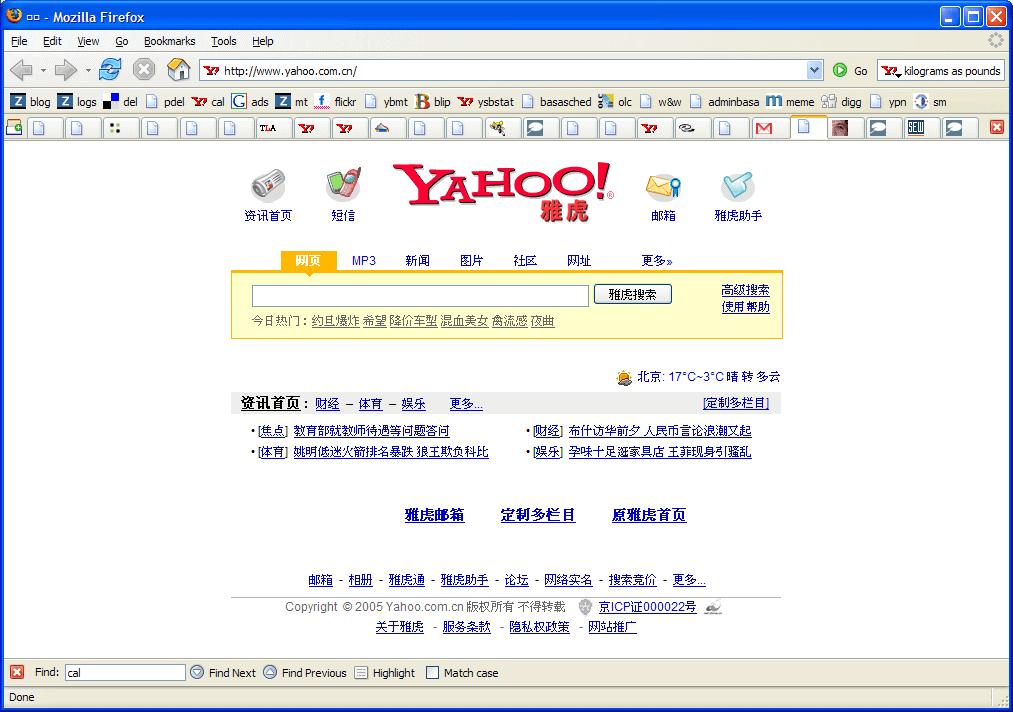 ปรับ yahoo ใหม่เพื่อต่อกร google , Baidu