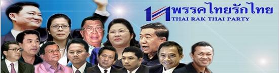พรรคไทยรักไทยยุคแรกเป็นการดูดส.ส. มาจากพรรคการเมืองอื่น