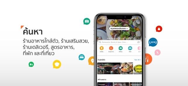 บริการอย่าง Wongnai ที่สามารถตอบโจทย์ผู้ใช้งานชาวไทย ได้ไม่แพ้ app ดัง ๆ จากต่างประเทศเลย