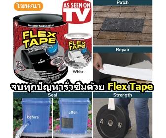 Flex Tape นวัตกรรม เทปซ่อมท่อ ของแท้ จากอเมริกา
