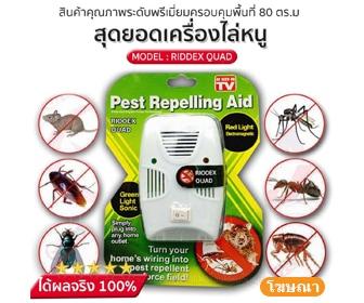 เครื่องไล่หนู แมลงสาบ รุ่นใหม่ ของแท้ Riddex Quad