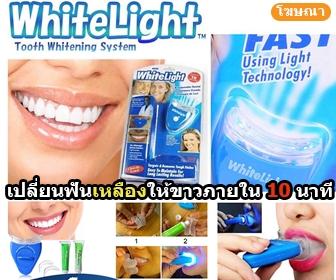ชุดฟอกฟันขาว นวัตกรรมจากประเทศอเมริกา