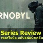 Chernobyl เชอร์โนบิล