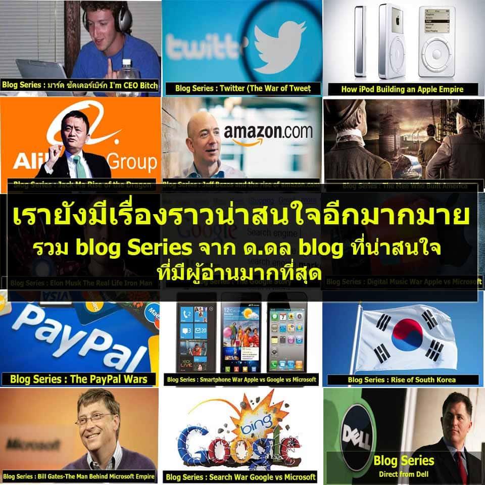 รวม Blog Series ที่มีผู้อ่านมากที่สุด