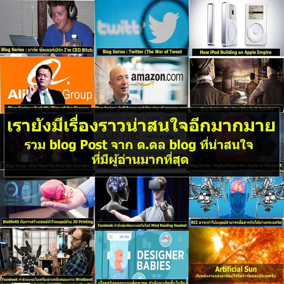 รวม Blog Post ที่มีผู้อ่านมากที่สุด