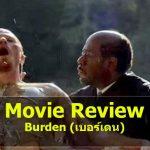 Burden (เบอร์เดน)