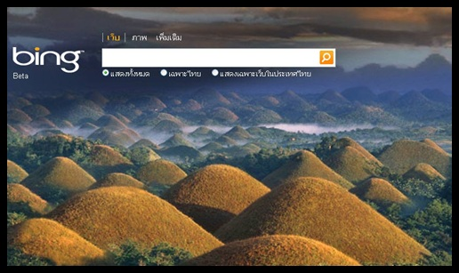 Bing ที่ดูเหมือนจะไม่สามารถสู้ Google ได้เลย