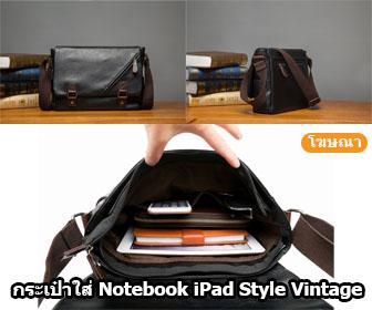 กระเป๋า Notebook iPad สไตล์เกาหลี
