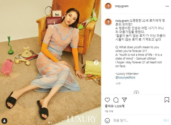 Rozy ที่ตอนนี้มีผู้ติดตาม Instagram ประมาณ 58,000 คน (CR:Hallyu Central)