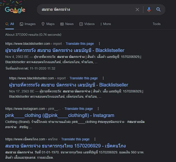 ตัวอย่างการนำชื่อคนโกงไปค้นหาผ่าน google